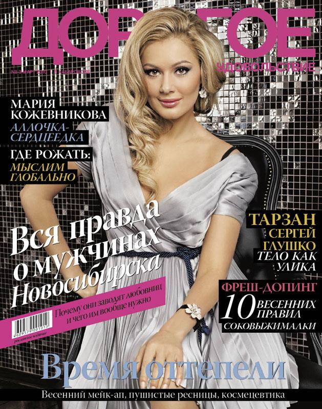 golaya-kozhevnikova-zhurnal