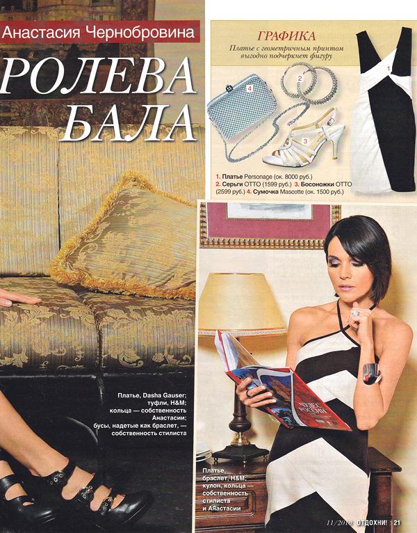 Королева бала телеведущая Анастасия Чернобровина. Журнал «Отдохни», март 2010