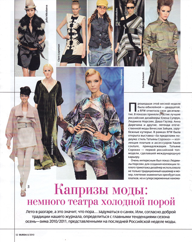 Статьи о моде с картинками